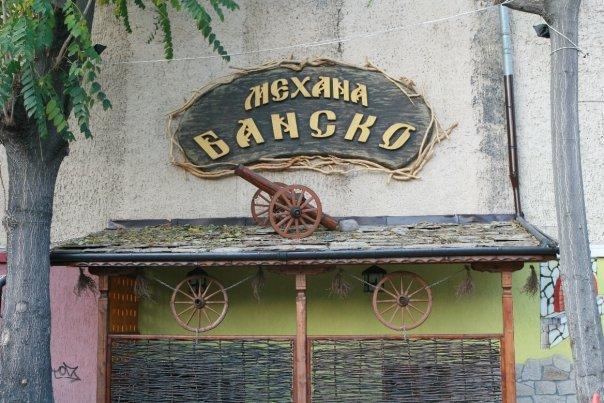 Банско - Таверна в Бургас